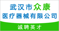 武汉市众康医疗器械有限公司