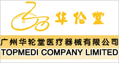 广州华轮堂医疗器械有限公司