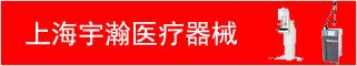 上海宇瀚医疗器械有限公司