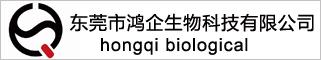 东莞市鸿企生物科技有限公司