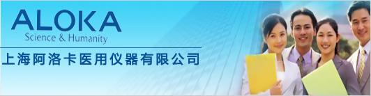 上海阿洛卡医用仪器有限公司