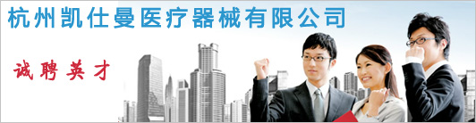 杭州凯仕曼医疗器械有限公司