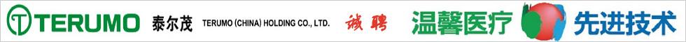 泰尔茂医疗产品(上海)有限公司