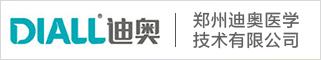 郑州迪奥医学技术有限公司