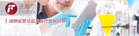 苏州法博尔医疗科技有限公司