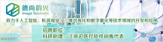 浙江德尚韵兴医疗科技有限公司