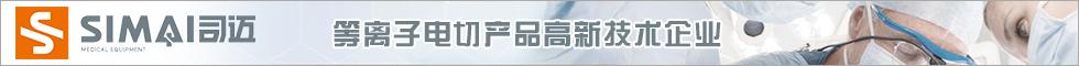 珠海市司迈科技有限公司